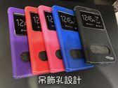 【雙視窗-側翻皮套】HTC One M9 Plus M9px 5.2吋 隱扣皮套 側掀皮套 手機套 書本套 保護殼 掀蓋皮套