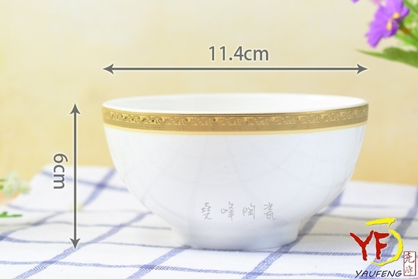 【堯峰陶瓷】餐桌系列 骨瓷 金碧輝煌 金邊 4.5吋飯碗   歐洲貴族御用餐具 現貨限量發售