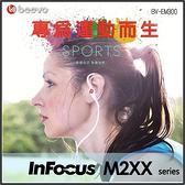 ◆Beevo BV-EM300 耳塞式耳機/入耳式/音樂播放/運動/鴻海 InFocus M2/M250/亞太版 M2+/M210