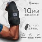 【南紡購物中心】【MACMUS】10公斤拳擊型運動沙包 手部用負重沙袋 拳擊、散打、自由博擊