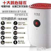 除濕器 家用臥室迷你抽濕機靜音抽濕器吸濕寢室除濕機-4LX 220v