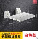 安全無障礙折疊浴室座椅   (2個顏色)