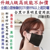 【雨晴牌-抗UV四層不織布口罩】◎成人-時尚黑◎防豪大雨防霧超佳  台灣製 防PM2.5附報告