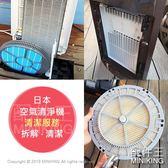 【配件王】日本 空氣清淨機 清潔服務 空清 拆解 深度清潔 國際牌 大金 日立 夏普 KI-HS70 HS50
