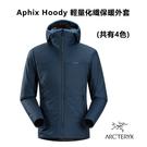 [始祖鳥] Aphix Hoody 輕量...