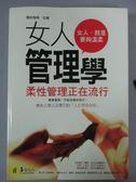 【書寶二手書T7/財經企管_NHG】女人管理學-柔性管理正在流行_開欣格格