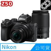 原廠登錄送好禮 分期零利率 送32G+清潔組 Nikon Z50 DX 16-50mm + 50-250mm 雙鏡組 微單眼相機 (公司貨)