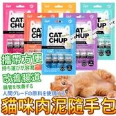 【培菓寵物48H出貨】韓國 CatChup喵洽普》貓咪肉泥隨手包 肉泥條13g 4條裝/7條裝