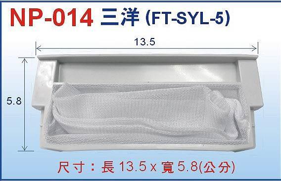 【三洋☆SANYO】洗衣機濾網☆長13.5*寬5.8(cm)