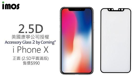 光華商場。包你個頭【imos】 iPhone x 10 系列 2.5D  9H 康寧  滿版玻璃  保護貼 二代 超滿版 不入塵