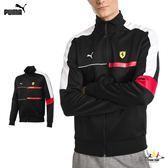 Puma Ferrari T7 男款 黑 外套 法拉利 賽車外套 立領外套 運動 休閒 健身 慢跑 長袖 外套 57782202