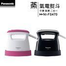 Panasonic NI-FS470 蒸氣兩用電熨斗