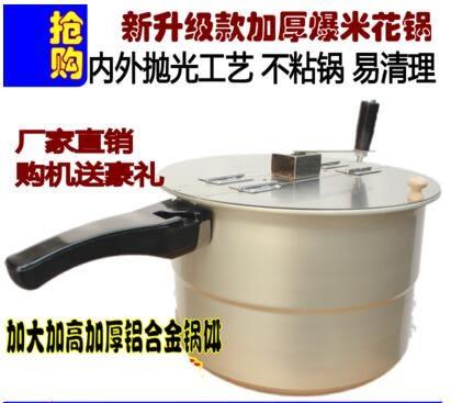 商用/家用爆米花機/新款單鍋手搖式爆米花機器/爆米花鍋新款上市