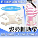 【MIT台灣製造】可挑尺寸~抬頭挺胸/舒肩展背/預防駝背-姿勢輔助帶(請備註尺寸)-賣點購