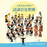 (二手書)小寶貝的音樂會:認識管弦樂團