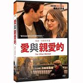 愛與親愛的DVD