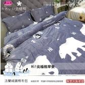 法蘭絨【薄被套+厚床包】5*6.2尺/雙人˙四件套厚床包組/御芙專櫃『Hi-北極熊』冬季必購保暖商品