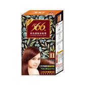 566護髮染髮霜  11金棕褐  【寶雅】