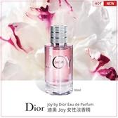 迪奧 Dior Joy by Dior 女性淡香精 90ml 珍妮佛羅倫斯代言 開運香氛 情人節推薦 【SP嚴選家】
