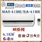 新規格CSPF更省電【萬士益冷氣】4.1kw 極定頻6-8坪 冷暖一對一《MAS-41MR/RA-41MR》