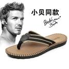 男士拖鞋夏季人字拖耐磨防臭韓版潮流外穿防滑夾腳室外沙灘鞋涼拖