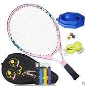 網球拍碳素小學生成人初學者單人套裝igo爾碩數位3c