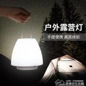 LED露營帳篷燈手提可充電池式戶外野營掛燈馬燈應急家用照明吊燈 居樂坊生活館