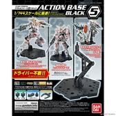 鋼彈模型 1/144 ACTION BASE 5 腳架 支架 底座 黑色 TOYeGO 玩具e哥