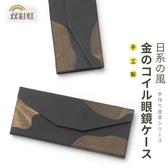 日本眼鏡盒男創意個性便攜抗壓折疊太陽墨鏡鏡近視眼睛收納盒子女