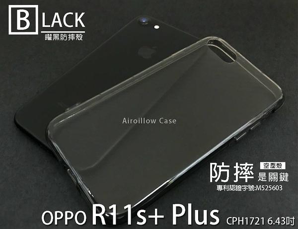 閃曜黑色系【高透空壓殼】OPPO R11sPlus CPH1721 空壓殼矽膠套皮套手機套殼保護套殼