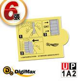 DigiMax★UP-1A2 『電子捕蚊燈』靜音型光誘導捕蚊蠅器 黏蟲紙補充包