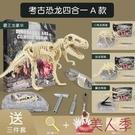 恐龍模型 恐龍玩具化石男孩手工DIY考古...