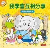 小象帕歐繪本:我學會互相分享