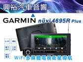 【GARMIN】NUVI 4695R PLUS 6吋 WiFi多媒體電視衛星導航+行車記錄器+HD數位電視