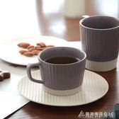 咖啡杯 日式條紋馬克杯 磨砂陶瓷咖啡杯碟辦公室杯子奶茶杯庭院枯杯 酷斯特數位3C