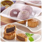 【徐記老大房】芋頭酥(6入/盒)+廣式小月餅(紅豆x3+綠茶x3)/盒