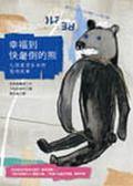 (二手書)幸福到快暈倒的熊:七個感受生命的愉快故事