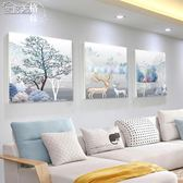 客廳裝飾畫沙發背景墻壁畫臥室餐廳三聯無框掛畫 【格林世家】
