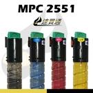 【速買通】RICOH MPC2551 四色綜合 相容影印機碳粉匣