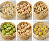 禎祥食品.極品綜合燒賣(如意/金黃/翡翠/香菇/火腿/蝦仁)﹍愛食網