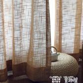 窗紗 北歐簡約棉質窗簾素色加厚窗紗成品客廳飄窗臥室遮光亞麻紗簾白紗 童趣屋