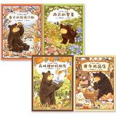 【情緒類繪本】大熊與小睡鼠套書(共4本彩色精裝書)