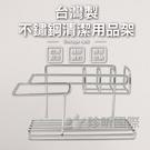 【珍昕】台灣製 不鏽鋼清潔用品架 (長約24.5cmx寬約14.5cmx高約12cm)置物/浴室/廚房/附接水盤