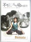 【書寶二手書T5/體育_MKP】不可思議的瑜珈旅行-印度修業265天_阮淑英