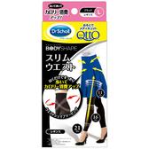 【QTTO爽健】日本製 Dr. Scholl 外出型纖腰美腿襪 L