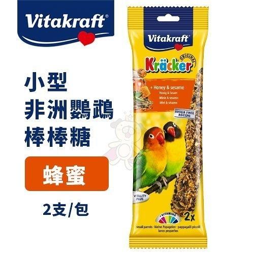 『寵喵樂旗艦店』Vitakraft VITA小型非洲鸚鵡棒棒糖-蜂蜜2支/包.添加愛鳥所常流失且不足的維生素