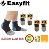 Easyfit 抗菌除臭1/2運動襪(22~26cm)【愛買】