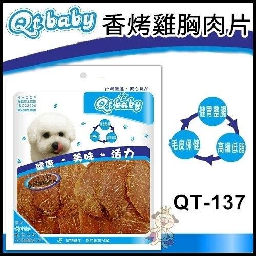 『寵喵樂旗艦店』台灣研選Qt baby 純手工烘焙 狗零食-香烤雞胸肉片 (QT-137)
