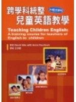 二手書博民逛書店 《跨學科統整兒童英語教學》 R2Y ISBN:9574450783│DavidValewithAnneFeunteun
