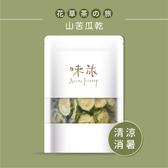 【味旅嚴選】 山苦瓜乾 花草茶系列 100g